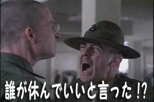 ハートマン軍曹.jpg